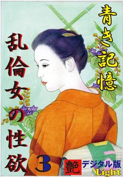 【体験告白】青き記憶・乱倫女の性欲03-電子書籍