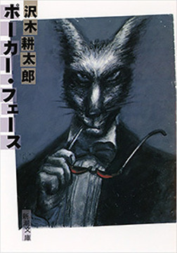 ポーカー・フェース(新潮文庫)-電子書籍