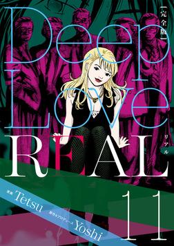 Deep Love REAL 〔完全版〕 11巻-電子書籍
