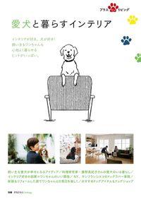 愛犬と暮らすインテリア