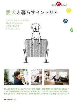 愛犬と暮らすインテリア-電子書籍