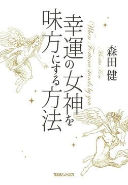 幸運の女神を味方にする方法-電子書籍