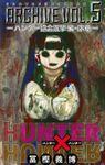 HUNTER×HUNTER Archive(ジャンプコミックスDIGITAL)