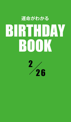 運命がわかるBIRTHDAY BOOK  2月26日-電子書籍