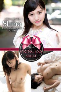 【S-cute】プリンセス Shiho 恥じらいのおしゃぶりとおねだり ADULT