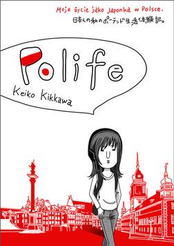 Polife 日本人の私のポーランド生活体験記。-電子書籍