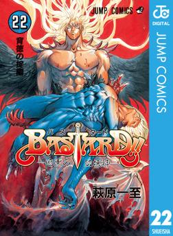 BASTARD!! 22-電子書籍