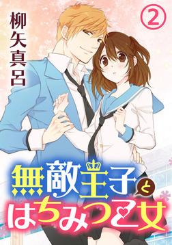無敵王子とはちみつ乙女 2巻-電子書籍