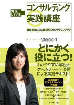 実況LIVEコンサルティング実践講座-電子書籍