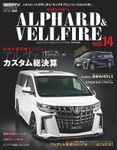 スタイルRV Vol.146 トヨタ アルファード&ヴェルファイア No.14