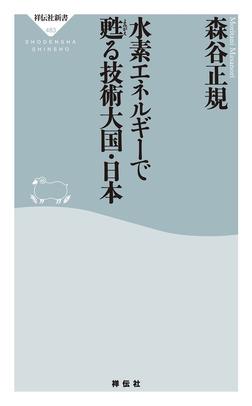 水素エネルギーで甦る技術大国・日本-電子書籍