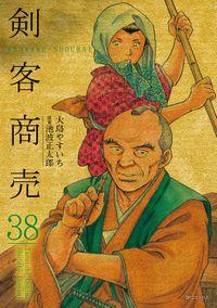 剣客商売 (38)