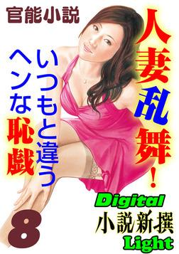官能小説 人妻乱舞!いつもと違うヘンな恥戯 8-電子書籍