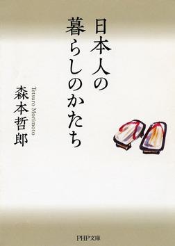 日本人の暮らしのかたち-電子書籍