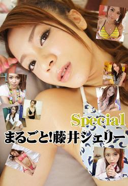 まるごと!藤井シェリー Special-電子書籍