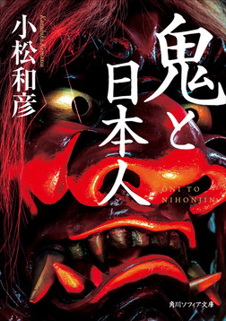 鬼と日本人-電子書籍