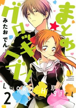 まとめ★グロッキーヘブン(2)-電子書籍