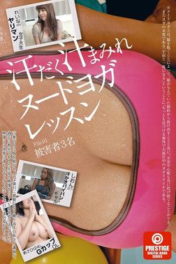 汗だく汁まみれヌードヨガレッスン File.01-電子書籍