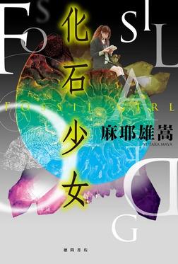 化石少女-電子書籍