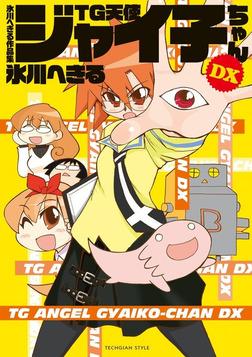 氷川へきる作品集 TG天使ジャイ子ちゃんDX-電子書籍