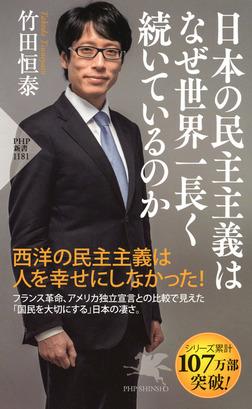 日本の民主主義はなぜ世界一長く続いているのか-電子書籍