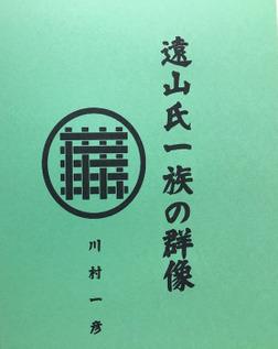 遠山氏一族の群像-電子書籍
