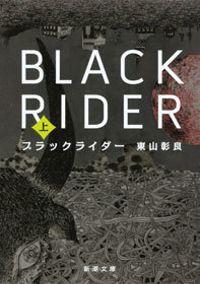 ブラックライダー