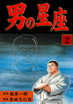 男の星座(2)-電子書籍