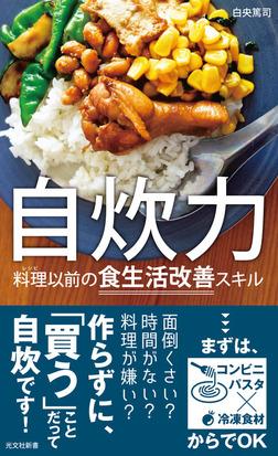 自炊力~料理(レシピ)以前の食生活改善スキル~-電子書籍