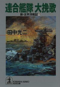 連合艦隊 大挽歌~新・太平洋戦記11~