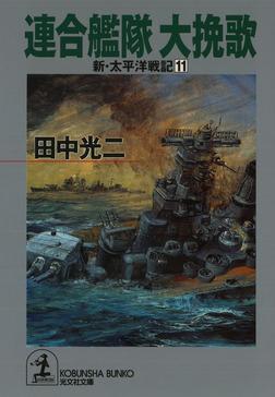 連合艦隊 大挽歌~新・太平洋戦記11~-電子書籍
