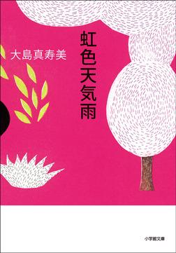 虹色天気雨-電子書籍