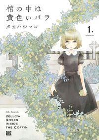棺の中は黄色いバラ (1)