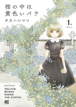 棺の中は黄色いバラ (1)-電子書籍