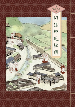 幻想郷延絵図-電子書籍