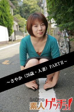 tokyo素人ゲッチュ!~さやか(26歳・人妻)PARTII~-電子書籍