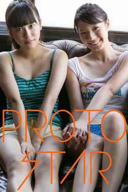 PROTO STAR 溝口恵&星名利華 vol.2-電子書籍