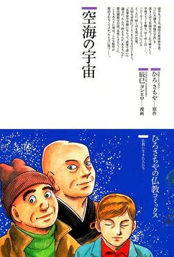 空海の宇宙-電子書籍