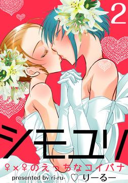 シモユリ ♀×♀のえっちなコイバナ(2)-電子書籍
