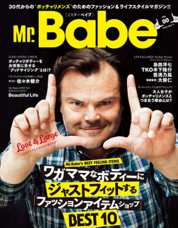 Mr.Babe 創刊号-電子書籍