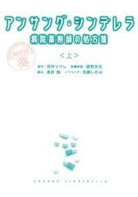 アンサング・シンデレラ 病院薬剤師の処方箋(上)