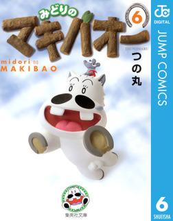 みどりのマキバオー 6-電子書籍