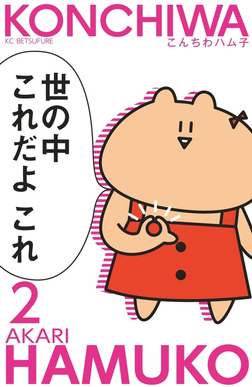 こんちわハム子 分冊版(2)-電子書籍