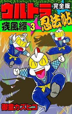 完全版 ウルトラ忍法帖 (3) 疾風編-電子書籍