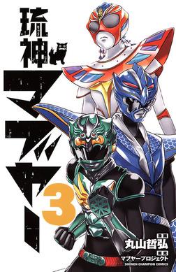 琉神マブヤー 3-電子書籍