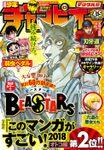 週刊少年チャンピオン2018年04+05号