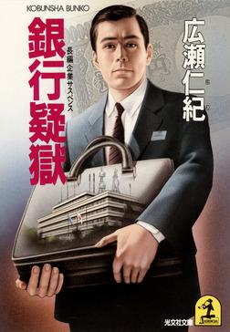銀行疑獄-電子書籍