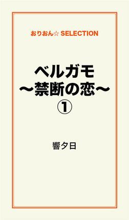 ベルガモ~禁断の恋~(1)-電子書籍