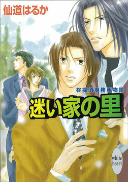 迷い家の里 柊探偵事務所物語(2)-電子書籍