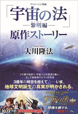 アニメーション映画「宇宙の法-黎明編-」原作ストーリー-電子書籍